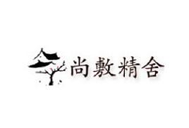 上海尚敷精舍拍賣公司