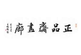 北京正品齋畫廊