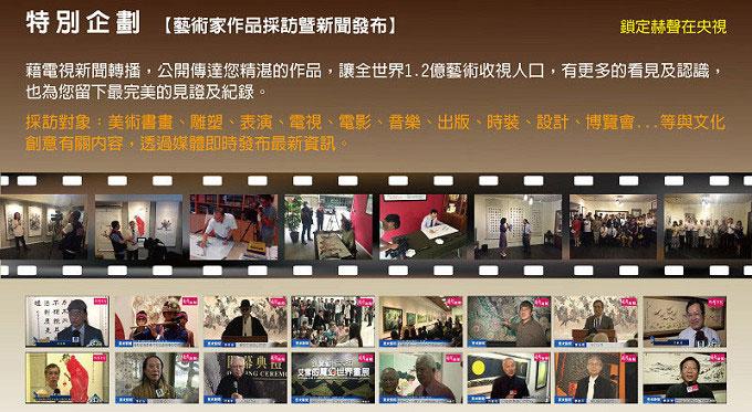 赫聲行《赫聲新聞》於北京中央電視台藝術頻道播出