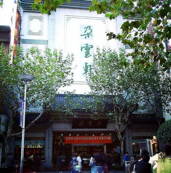 上海朵雲軒拍賣有限公司