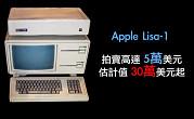 1983年出產Apple Lisa-1拍賣高達5萬美元,估計值30萬美元起