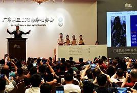 廣東崇正拍賣公司2019春季藝術品拍賣會3.2億元圓滿收槌