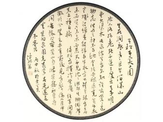 譚鴻斌書法作品《題畫詩》扇面Ф34cm