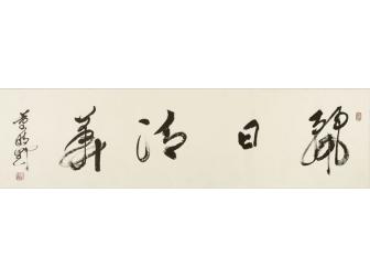 《麗日清華》董晴野中國書法作品