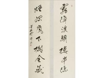 《霧障溪頭》董晴野中國書法作品