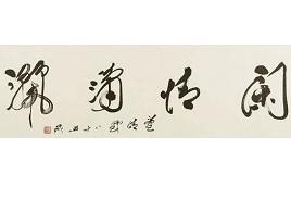 《閑情瀟灑》董晴野中國書法作品