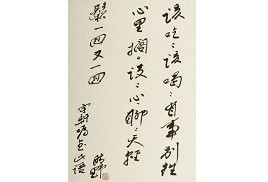 《該吃吃該喝喝》董晴野中國書法作品