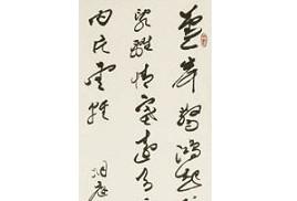 《蘆岸驚鴻起》董晴野中國書法作品