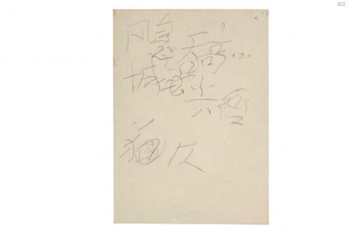 毛澤東的「潦草筆記」拍賣成功,價值超過兩千萬台幣