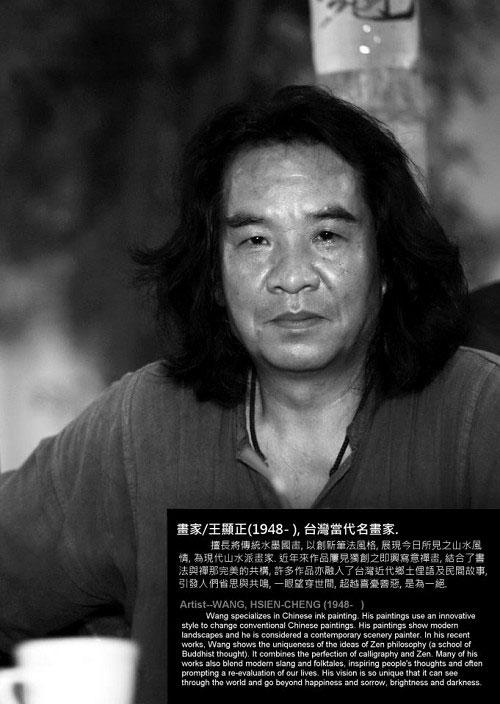 台灣藝術家王顯正老師