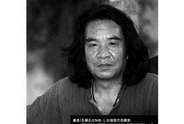 台灣書畫藝術家王顯正老師的創意禪畫