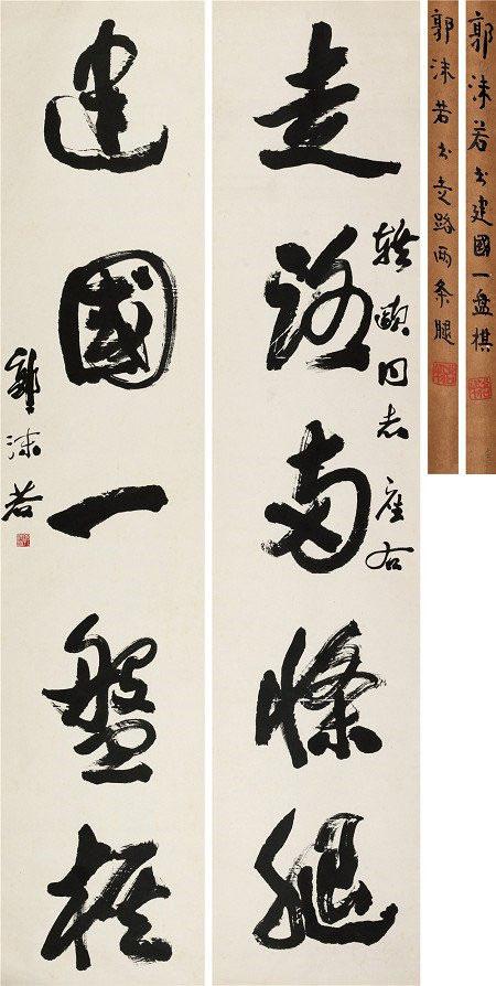 廣東崇正2017秋季書畫藝術品拍賣會:061行書五言巨聯-郭沫若