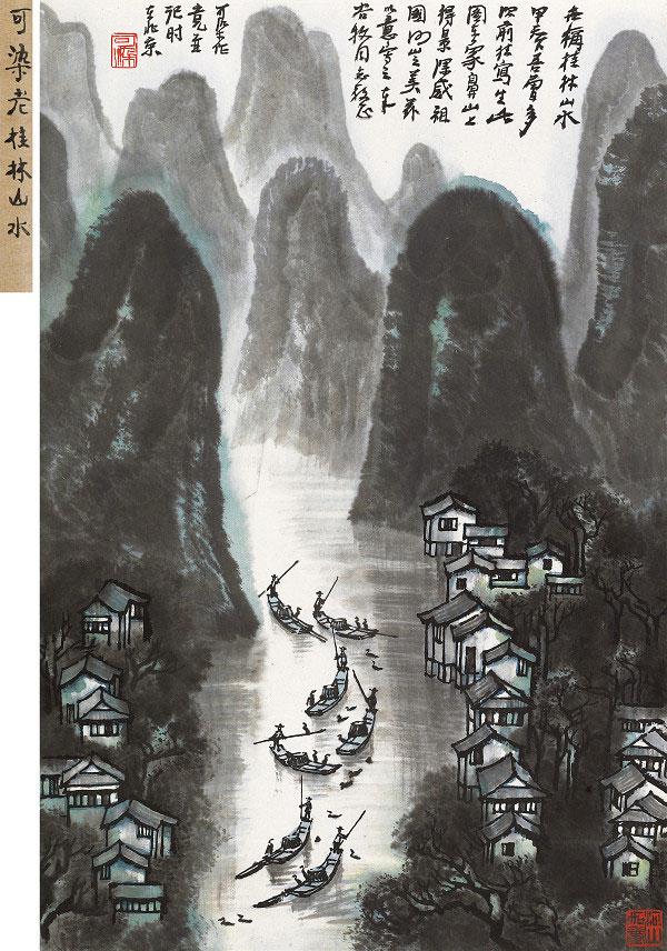 廣東崇正2017春季書畫藝術品拍賣會:070李可染/桂林山水甲天下