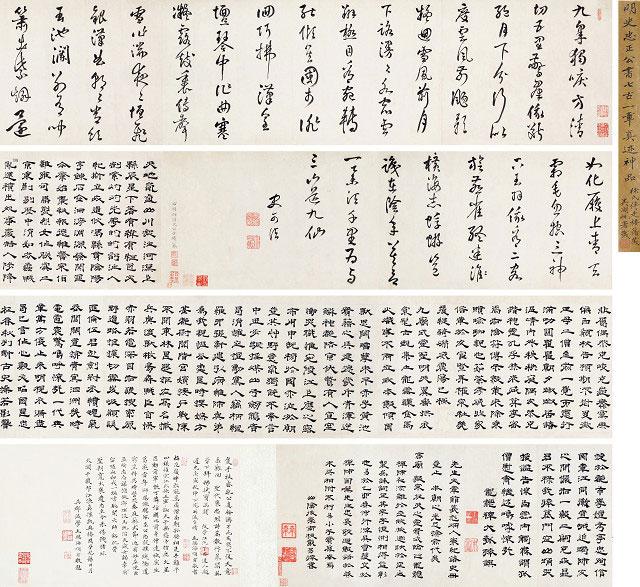 廣東崇正2017春季書畫藝術品拍賣會:103史可法行書《仙鶴篇》