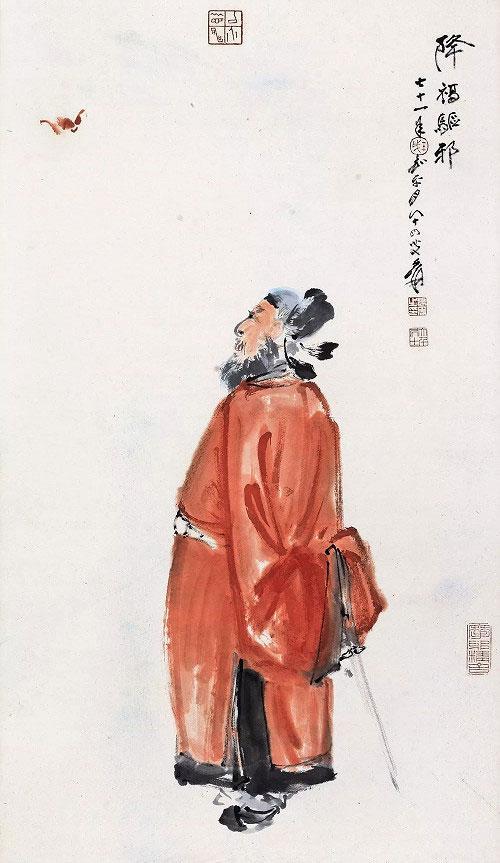 沈葦窗舊藏專場封面:張大千「降福驅邪」287.5萬成交