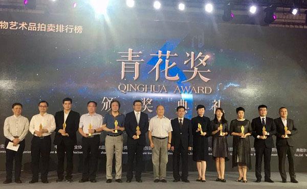 中國文物藝術品拍賣排行榜青花獎,獲獎的十佳企業代表