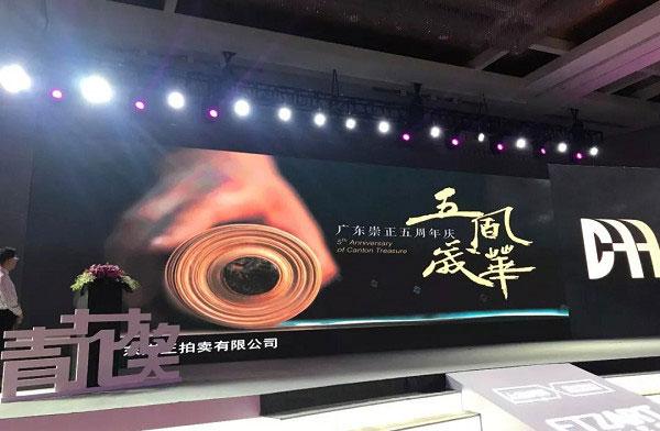 廣東崇正拍賣「五歲風華」廣告片在青花獎頒獎現場閃耀登場