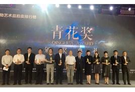 五歲再添風華,廣東崇正拍賣公司三度蟬聯青花獎「中國十佳企業」