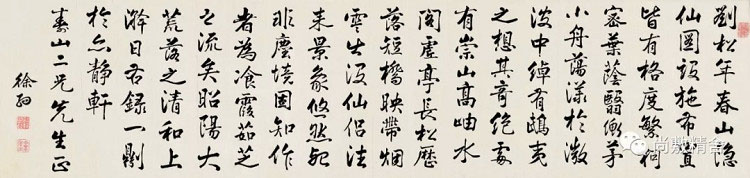 尚敷精舍2018尚敷爾雅秋季書畫藝術品拍賣會:8Lot094徐綱行楷