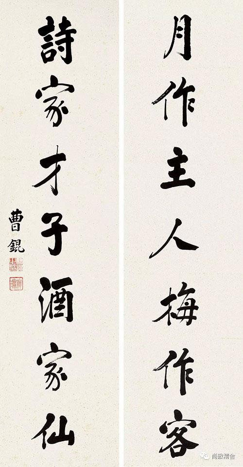 尚敷精舍2018尚敷爾雅秋季書畫藝術品拍賣會Lot122曹錕行書七言聯