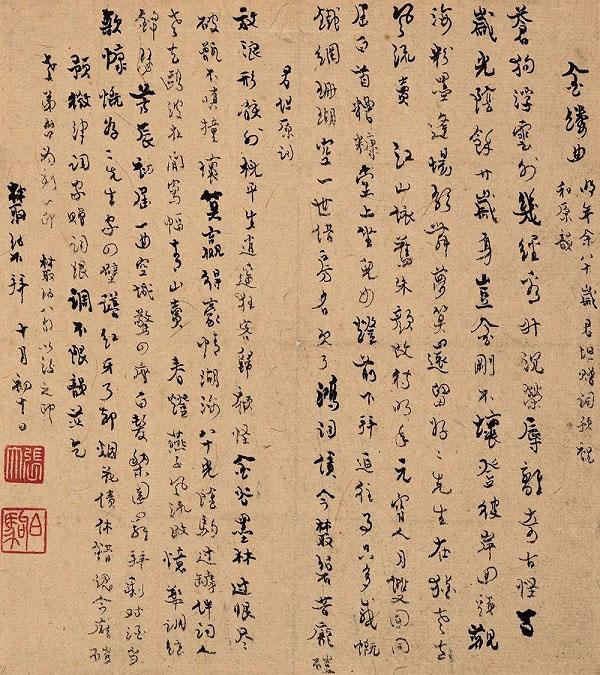 張伯駒和黃君坦韻作八十自壽詞「金縷曲」