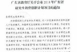 崇正拍賣攜手廣州美術學院,獲批廣東省聯合培養研究生示範基地