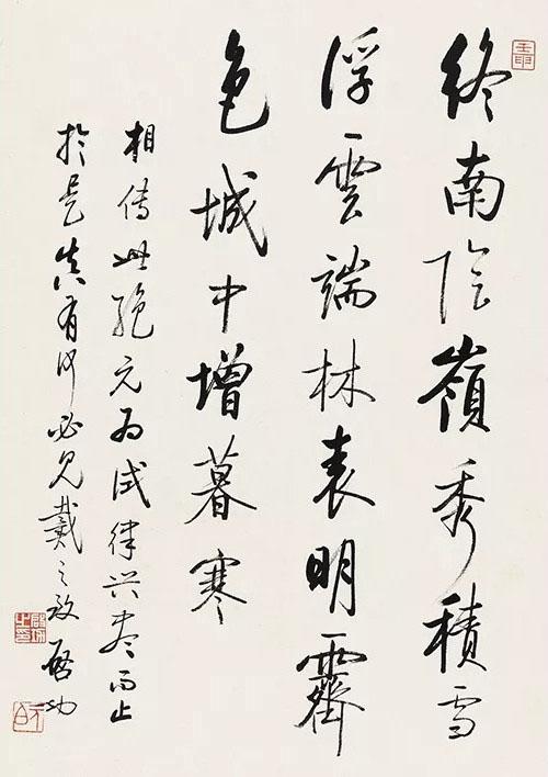 作品:啟功行書69×45cm