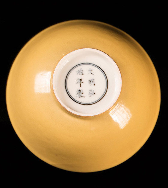 弘治黃釉暗龍碗-中國陶器藝術品-碗底