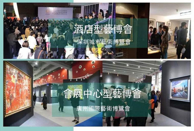 中創藝博舉辦藝術博覽會