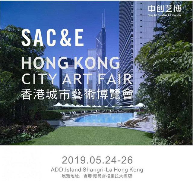 中創藝博舉辦2019香港城市藝術博覽會