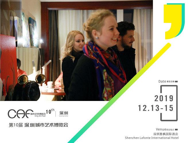 中創藝博第10届深圳城市藝術博覽會