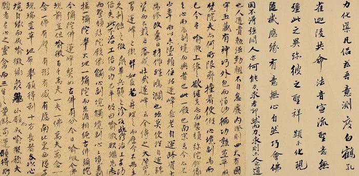 李流芳、朱國盛等 重修九品觀彌陀殿等募緣疏合卷