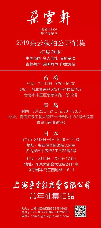 朵雲軒藝術品拍賣公司2019秋拍徵集 7月14日在台北喜來登大飯店展開