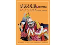 翁富珍水彩個展 在台東生活美學館展出