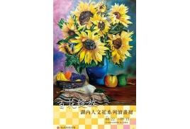 湖內人文花系列油畫展,在台南生活美學館展出