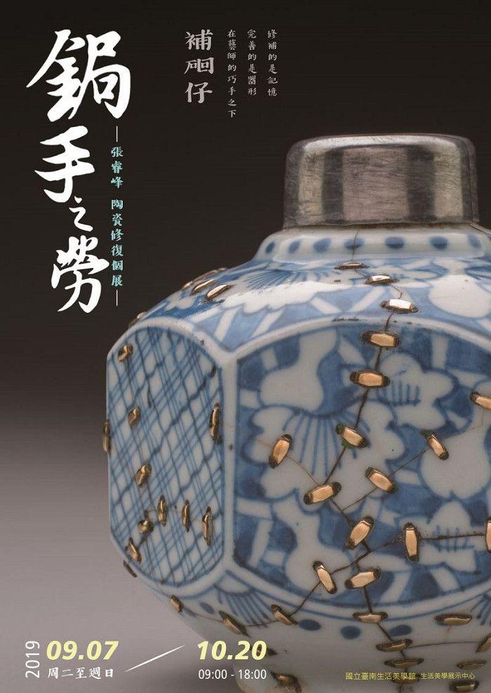 「張睿峰陶瓷修復展」在台南生活美學館展出