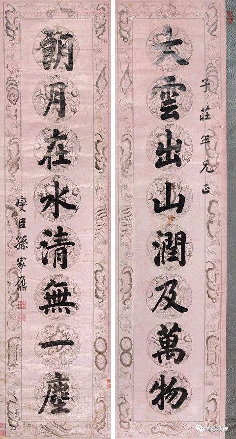 6尚敷精舍春季藝術品拍賣會:Lot046:孫家鼐《楷書八言聯》