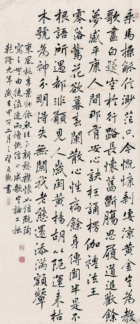 8尚敷精舍春季藝術品拍賣會:Lot062:方貞觀《行書》