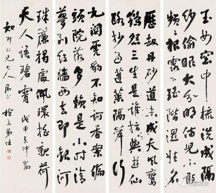 9尚敷精舍春季藝術品拍賣會:Lot064:吳承仕《行書》四屏