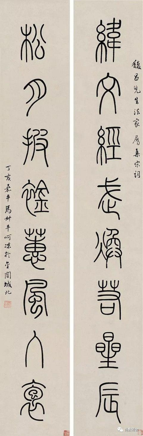 32尚敷精舍2020春季藝術品拍賣會:馬衡《篆書八言聯》