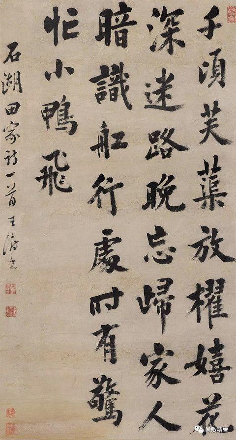 33尚敷精舍2020春季藝術品拍賣會:王澍《行書》