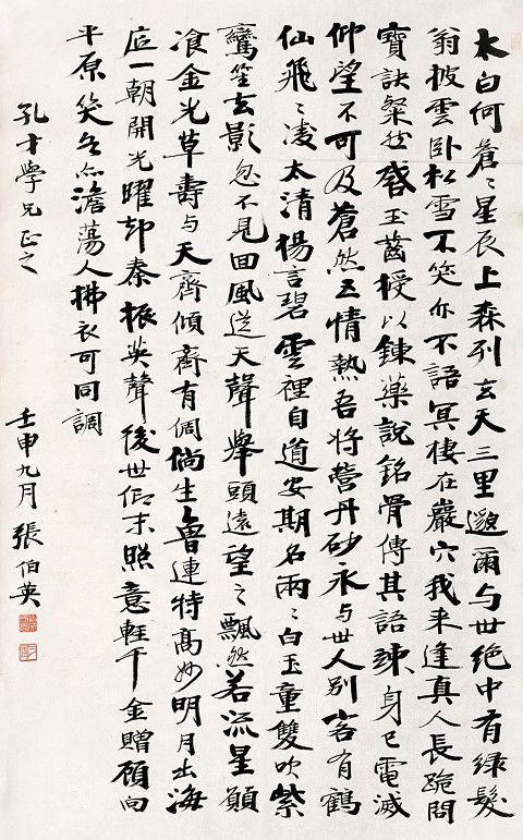 34尚敷精舍2020春季藝術品拍賣會:張伯英《隸書詩句》