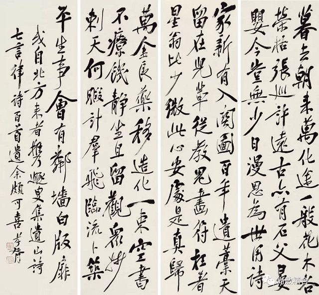 36尚敷精舍2020春季藝術品拍賣會:鄭孝胥《草書四屏》