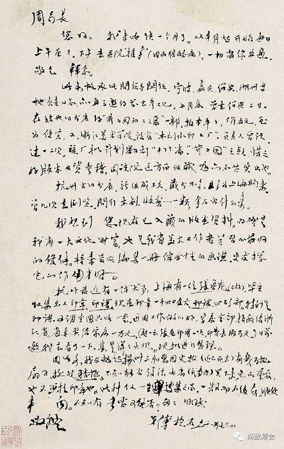 37尚敷精舍2020春季藝術品拍賣會:傅抱石《信札》
