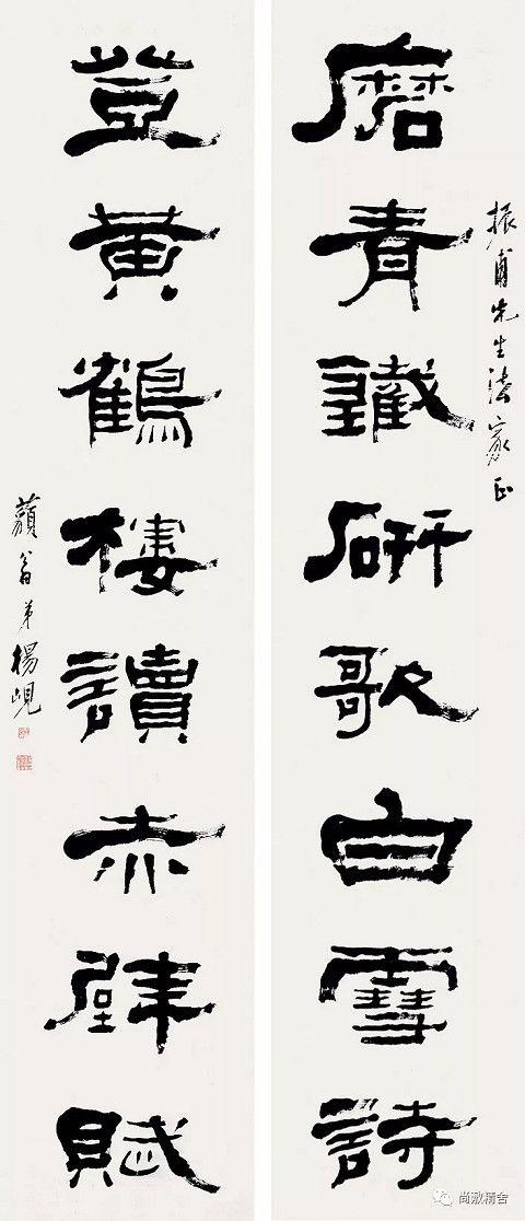 45尚敷精舍2020春季藝術品拍賣會:楊峴《隸書八言聯》