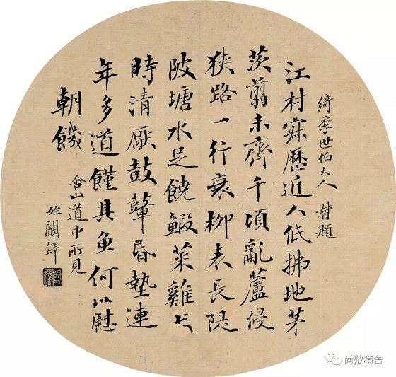46尚敷精舍2020春季藝術品拍賣會:闞鐸《楷書》