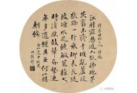 尚敷精舍2020春季藝術品拍賣會「恒河沙數-撿雲擷珍專場」專場