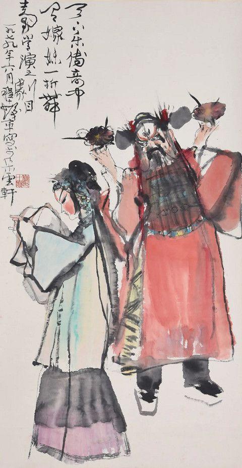 圖七:程十發作品「鍾馗嫁妹」朵雲軒拍賣藏