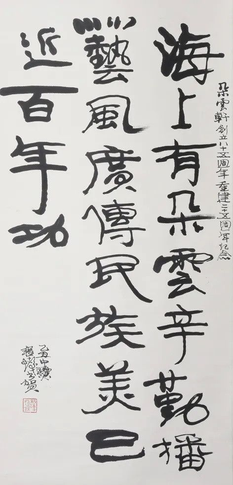 圖八:1985年程十發為上海朵雲軒拍賣創立85週年題詩