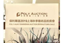 中國畫家劉以通水墨幻像在保利2019秋季拍賣會圓滿成功